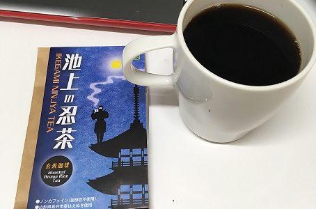 池上のほうじ茶コーヒー「忍茶」は、コーヒーアレルギーの救世主!